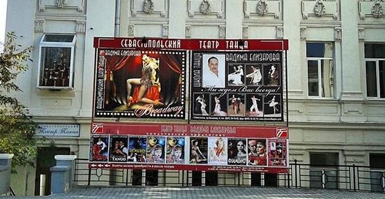 Sevastopol Academic Dance Theatre of Vadim Elizarov