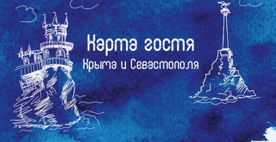 Открытие проекта «Карта Гостя Крыма и Севастополя»