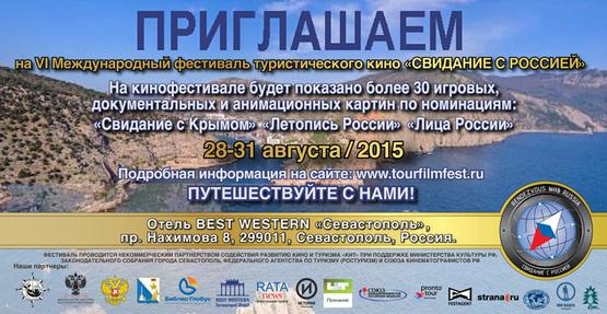 VI Международный фестиваль туристического кино «Свидание с Россией»