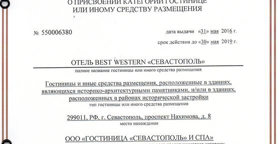 Отель «Севастополь» прошел классификацию средств размещения.